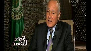 """فيديوـ """"أبو الغيط"""" يكشف سبب رفض السعودية """"القوة العربية المشتركة"""""""