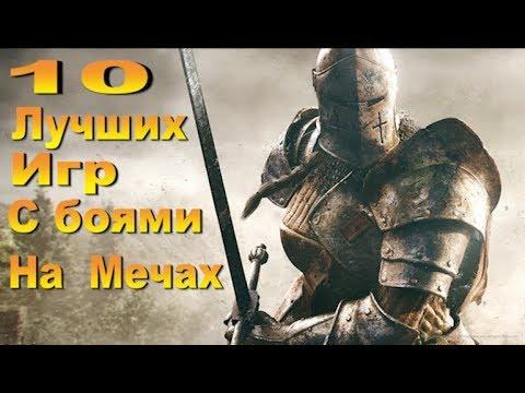 ТОП 10 игр на мечах (PC)