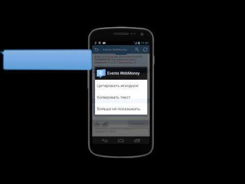WebMoney Keeper Mobile V.3.0.50 для Android