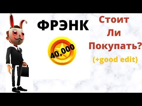 Персонаж Френк И Отличный Монтаж в Сабвей Серф!