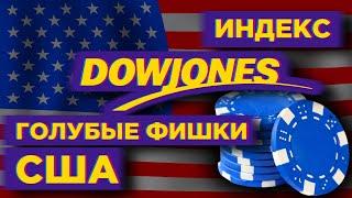 Зачем нужен индекс Доу-Джонса? История, состав и инструменты инвестиций в индекс Dow Jones