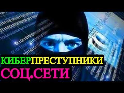 ВКонтакте Одноклассники социальная сеть Мошенники Аккаунты Помоги нужны Деньги