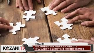 Τρεις Δήμαρχοι συζητούν στην Κοζάνη για την Τοπική Αυτοδιοίκηση