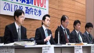 【全編】原発の運転再開に反対する政府交渉 2011.12.19