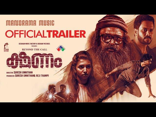 KSHANAM   Official Trailer   Suresh Unnithan   Lal   Bharath   Ajmal Ameer   Reji Thampi