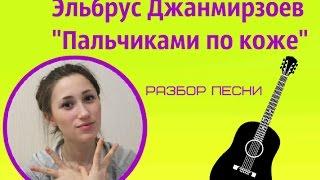 """MusBlog: Разбор песни """"Пальчиками по коже"""""""