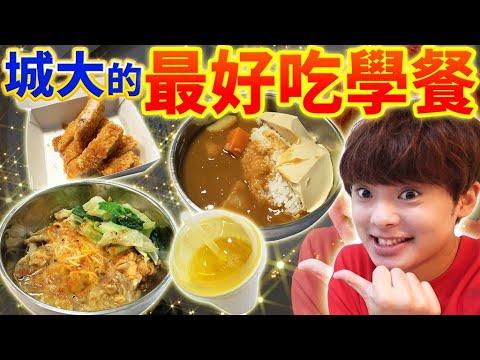 外國人徹底調查台灣的學餐!沒想到最好吃的是日本料理?!【台北城市科技大學編】