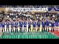 東レアローズ ~2020年新春の初公式練習・選手紹介・サインボール投げ込み~ TORAY Arrows / 2019-20 V.LEAGUE   [4K]