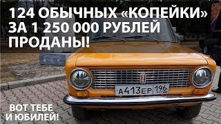 видео ВАЗ 2101 Обзор модели