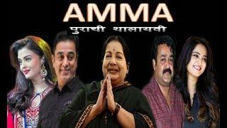 Jayalalitha Biopic new movie