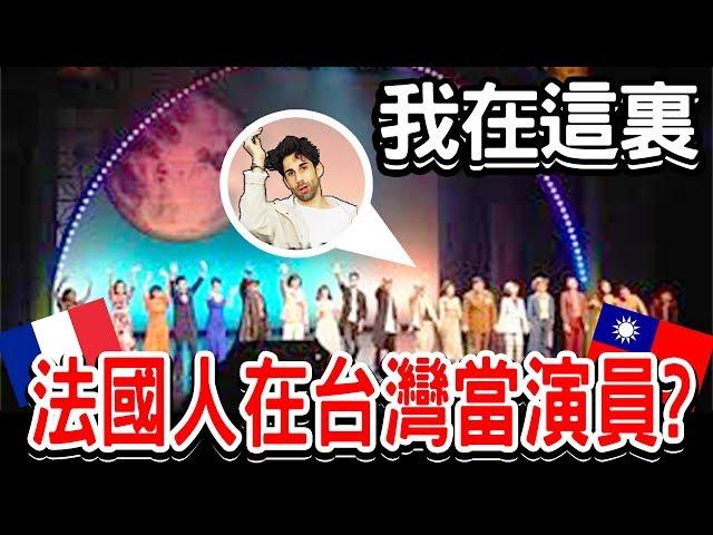 法國人竟然用台語唱出台灣文化 🇫🇷🇹🇼🌟 FRENCH ACTOR IN TAIWANESE MUSICAL