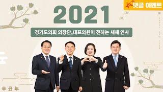 [신년인사] 2021년 신축년 새해가 밝았어요~! 🐮🎊 (+댓글 이벤트 참여해보세요.)