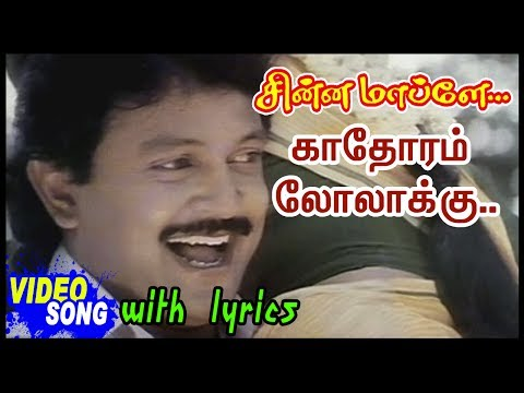 Chinna Mapillai Tamil Movie Songs | Kadhoram Loolakku Video Song with Lyrics | Prabhu | Sukanya