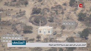 الجيش ينجح في فتح طريق حيوي بمديرية الحشا لعبور تعزيزاته