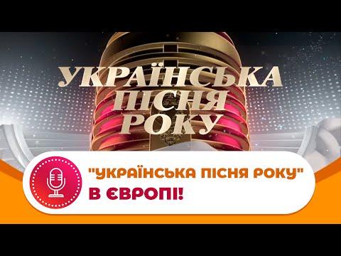 """""""УКРАЇНСЬКА ПІСНЯ РОКУ"""" В ЄВРОПІ!"""