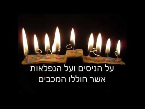 Oh Hanukkah (with lyrics Englisch, Yiddisch and Hebrew) piano and flute