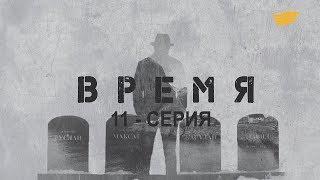 «Время». 11 серия