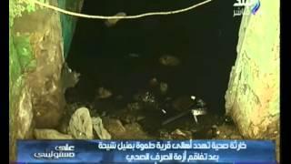 شاهد......الصرف الصحي يهدد حياة أهالى قرية طموة بمنيل شيحة