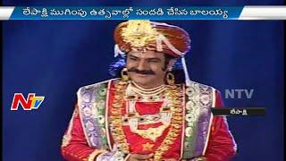 MLA Balakrishna As Sri Krishnadevaraya At Lepakshi Utsavalu | NTV