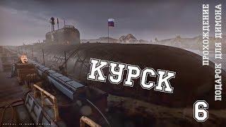Курск#6 Реактор