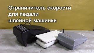 видео Ножная швейная машина – купить ли машинку с таким приводом?