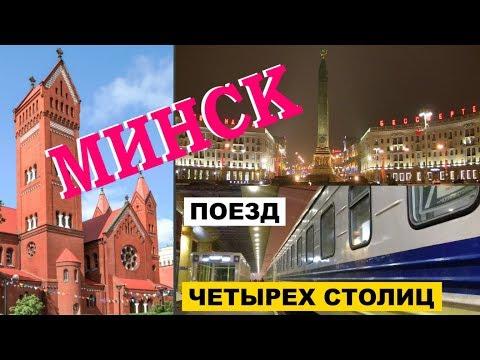 МИНСК. Поезд четырех столиц