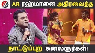 AR ரஹ்மானை அதிரவைத்த நாட்டுப்புற கலைஞர்கள்! | Tamil Cinema | Kollywood News | Cinema Seithigal