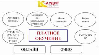 Платное обучение в Центре обучения LC-Audit