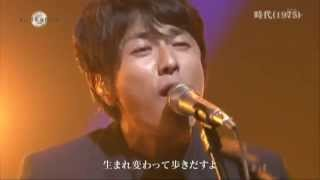時代 / ゆず 作詞作曲:中島みゆき