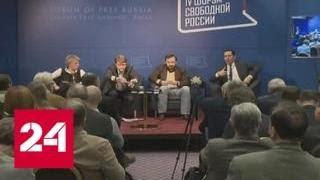 Российская оппозиция слетелась в Вильнюс, чтобы составить