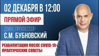 РЕАБИЛИТАЦИЯ ПОСЛЕ COVID 19 Доктор Бубновский дает практические советы по выздоровлению