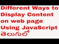 Different ways to display content on web page using javascript in telugu