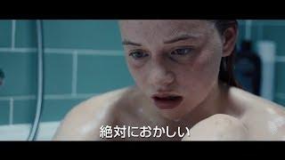 美少女の体に異変『ブルー・マインド』予告編