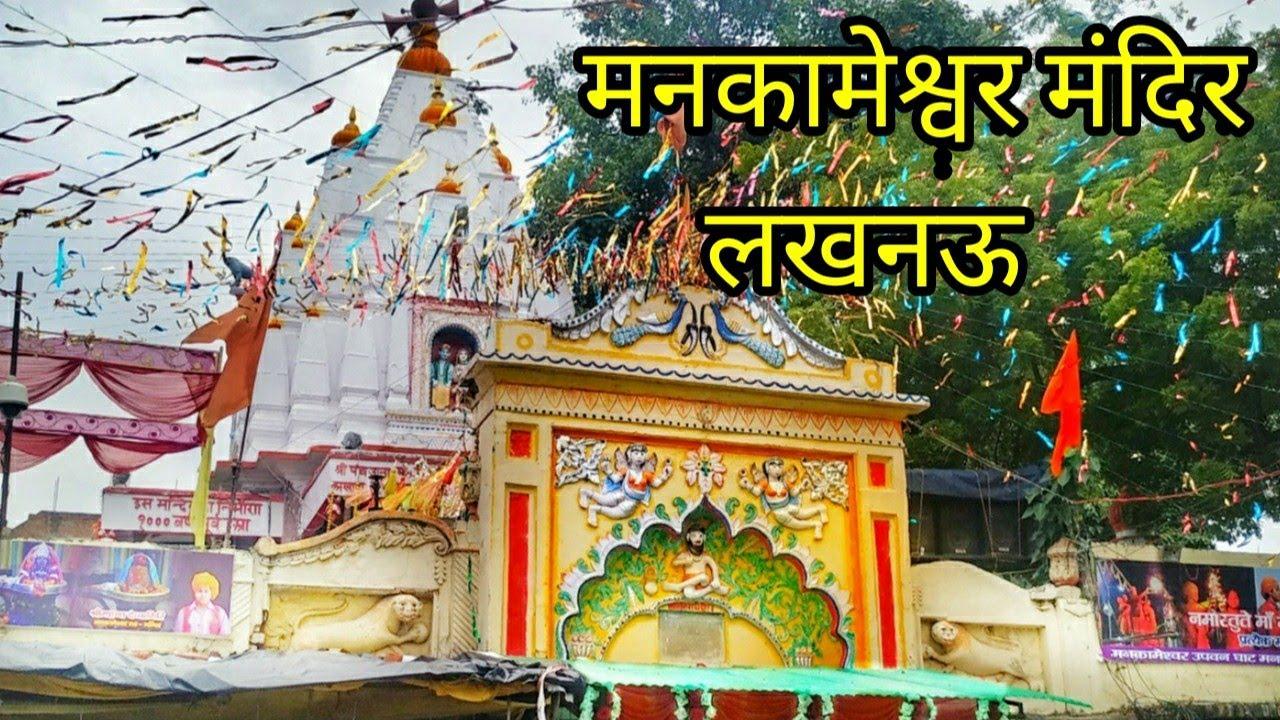 लखनऊ का प्राचीन मनकामेश्वर मंदिर| सावन में किए शिव भगवान के दर्शन|Mankameshwar  Mandir| Vlog Video| - YouTube