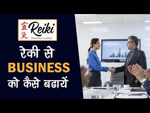 रेकी  से Business को कैसे हील करे और कैसे बढ़ाये how to grow business in hindi  By - Satya Narayan