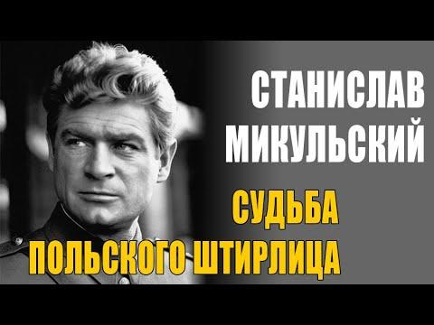 Как сложилась судьба польского Штирлица | Станислав Микульский - капитан Клосс