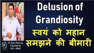 मानसिक बीमारी, संदेह , भ्रम mental illness  DELUSION OF GRANDIOSITY-- Dr Rajiv Psychiatrist in Delhi