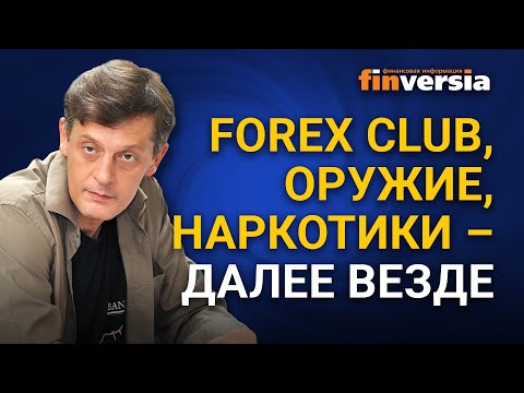 Forex Club, оружие, наркотики – далее везде