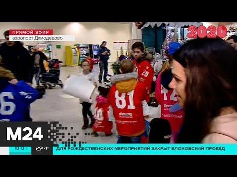 Сборная России вернулась с МЧМ по хоккею - Москва 24