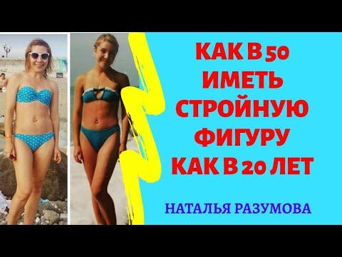 КАК В 50 ИМЕТЬ ФИГУРУ КАК В 20 ЛЕТ   ВРАЧ Наталья Разумова