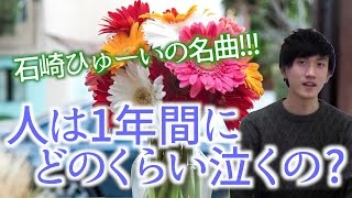 花瓶の花/石崎ひゅーい 雑談&Cover