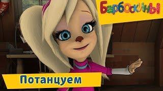 Потанцуем 💃 Барбоскины 💃 Сборник мультфильмов 2019