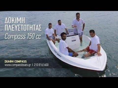 Δοκιμή Πλευστότητας COMPASS 150 CC | περιοδικό Boat & Fishing