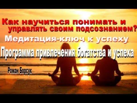Программа привлечения богатства и успеха. Медитация-ключ к успеху. Язык подсознания-как его понять?