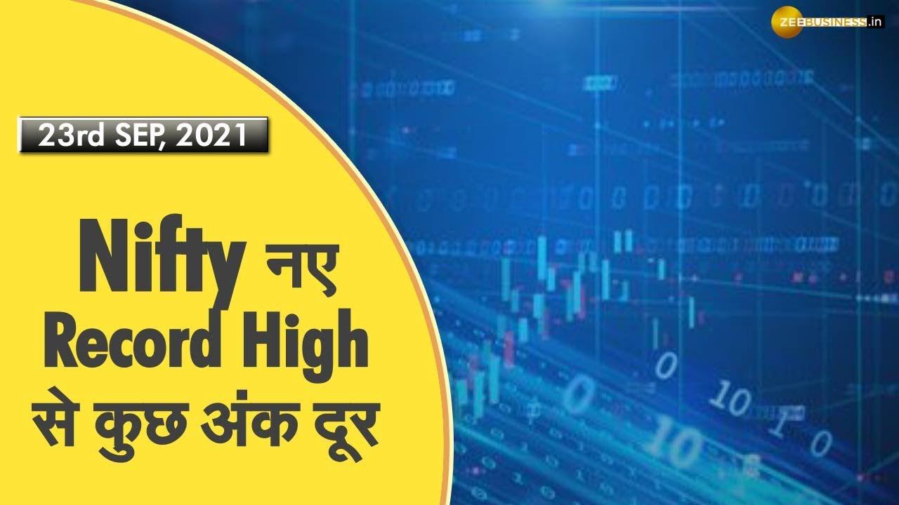 Share Market में जबरदस्त तेजी, Nifty नए रिकॉर्ड से सिर्फ 10 अंक दूर   Final Trade with Anil Singhvi