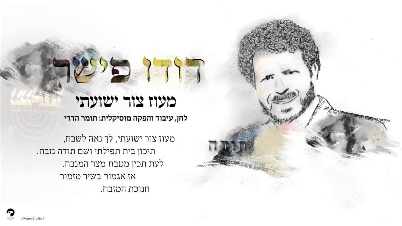 מעוז צור ישועתי -ביצוע חדש של דודו פישר לחן: תומר הדדי| Maoz Tzur -Hannuka