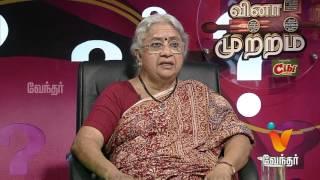 Vinamutram 24-04-2016 Vasanthi Devi | R.K Nagar Candidate – Vendhar tv Show Episode 07