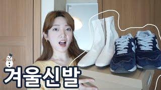 뜨뜻하고 예쁜 겨울신발 6개 추천! 소개(no 광고)