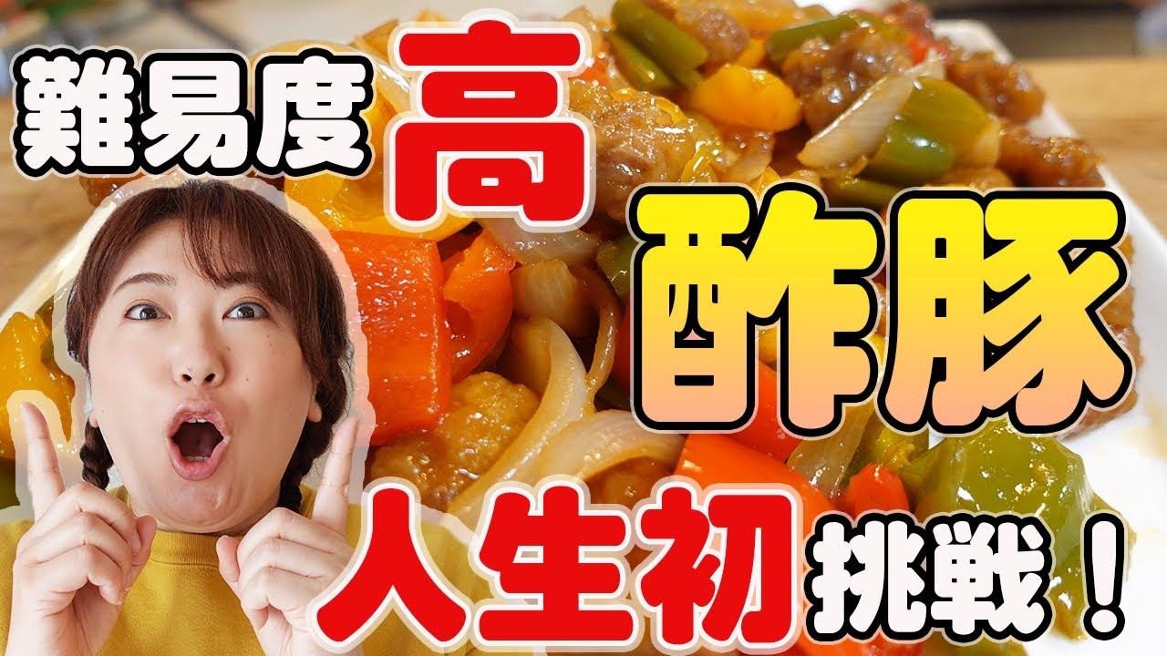 【酢豚】森三中黒沢が人生初の黒酢酢豚に挑戦!【黒沢クッキング】