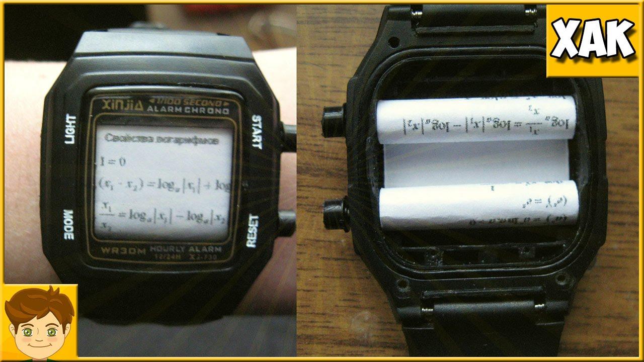 заметят металлоискатели часы со шпаргалкой